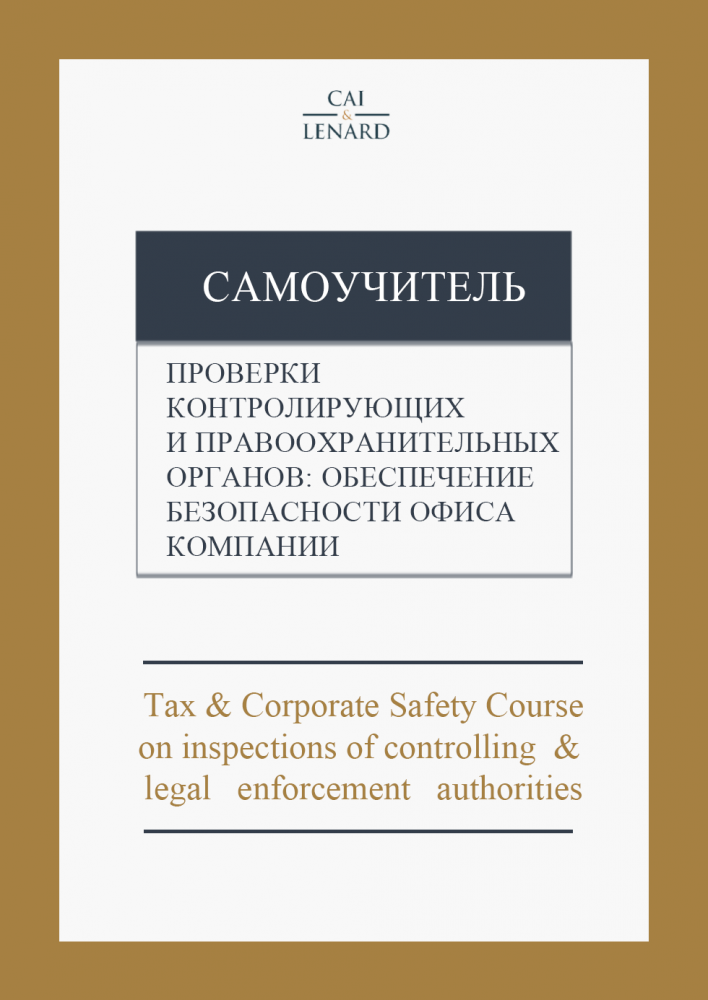 "Guide ""Inspections of Controlling and Legal Enforcement Authorities: Company's Office Safety Provisions"""