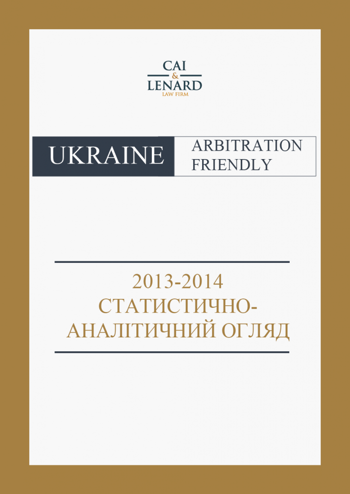 Ukraine. Arbitration-friendly jurisdiction: statistical and analytical report, 2013-2014